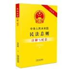中华人民共和国民法总则注解与配套(第四版)