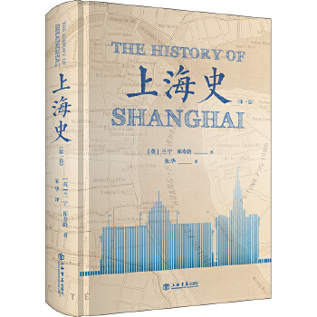 上海史(第一卷) 西方人笔下成书*早、篇幅*的上海史