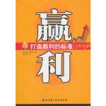 打造赢利的标准 (美)摩根,扈喜林 北京科学技术出版社【新华书店 保证正版】