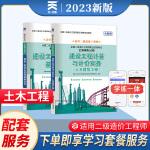 二级造价工程师2022教材配套全真模拟试卷:建设工程造价管理基础知识+土木建筑工程(套装2本)