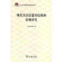 现代汉语语篇的结构和范畴研究