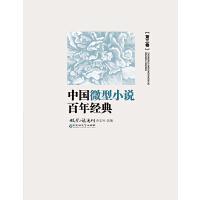 中国微型小说百年经典・第3卷(电子书)