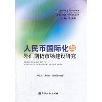 人民币国际化与外汇期货市场建设研究