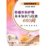 【RT7】移植外科护理基本知识与技能680问 韦琳,张敏,邢磊 科学出版社 9787030276438