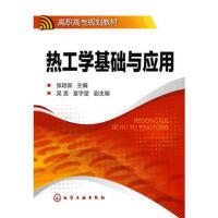 正版教材 热工学基础与应用(张培新) 教材系列书籍 张培新 化学工业出版社