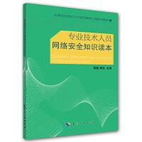 专业技术人员网络安全知识读本