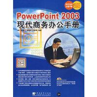 PowerPoint 2003 现代商务办公手册(附赠1CD)