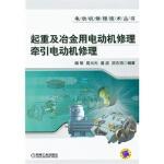【TH】起重及冶金用电动机修理 牵引电动机修理 魏敏 机械工业出版社 9787111355915