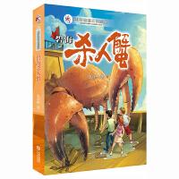 海洋动物小说系列:碧海杀人蟹
