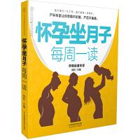 怀孕坐月子每周一读(汉竹)
