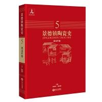 景德镇陶瓷史:现当代卷