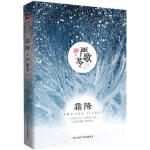严歌苓作品集:霜降(精装) 严歌苓 陕西师范大学出版社