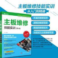 主板维修技能实训第4版四版芯片级专业维修电脑维修实用教程计算