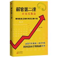 解套第二课:日历买股法(揭秘A股时间效应,赚钱就是在正确的时间买正确的个股!)