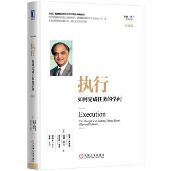 执行(pdf+txt+epub+azw3+mobi电子书在线阅读下载)