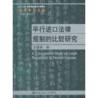 """平行进口法律规制的比较研究(法律科学文库;""""十二五""""国家重点图书出版规划)"""