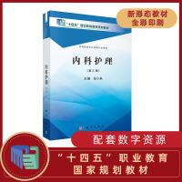 内科护理(第三版)(高职高专)