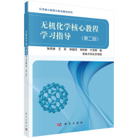 无机化学核心教程学习指导(第二版)