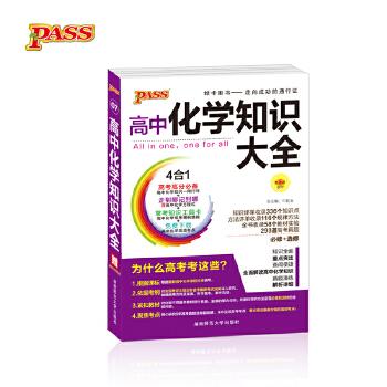 pass绿卡图书17版高中化学知识大全(通用版).7
