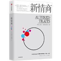 新情商:丹尼尔・戈尔曼新书,帮助你重塑人格,保持好的生命状态。