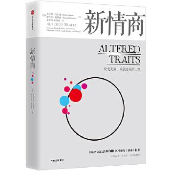 新情商:丹尼尔·戈尔曼新书,帮助你重塑人格,保持好的生命状态。 全球销量超过1千万册的《情商》作者丹尼尔·戈尔曼新书。《情商》教你如何应对这个世界,《新情商》帮助你重塑人格,保持好的生命状态。