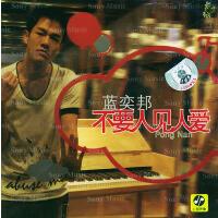蓝奕邦:不要人见人爱(CD)