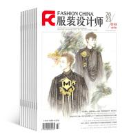 服装设计师杂志时尚服饰设计期刊书籍全年2021年7月起订阅杂志铺 杂志订阅