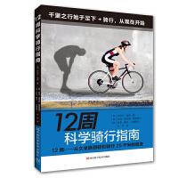 12周科学骑行指南 健身运动书 骑行训练计划目标 饮食精神睡眠养成良好习惯 自行车运动训练书 运动健身 自行车单车骑行