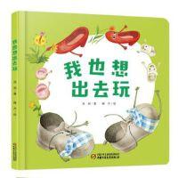 中少阳光图书馆 乐悠悠启蒙图画书系列――我也想出去玩0-4岁