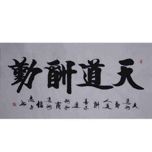 中国书协会员,河南书协会员晏志方34【天道酬勤】