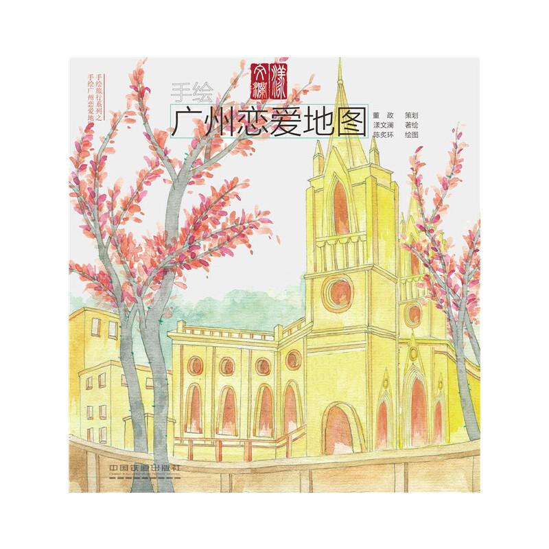 手绘广州恋爱地图 (美丽中国手绘系列)