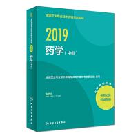 2019全国卫生专业技术资格考试指导――药学(中级)