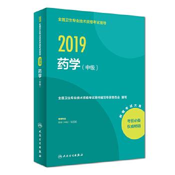 2019全国卫生专业技术资格考试指导——药学(中级) 专业代码366