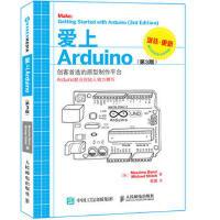 【二手旧书九成新】爱上Arduino 第3版[美]Massimo Banzi Michael Shiloh人民邮电出版