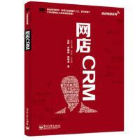 网店CRM(全彩) 9787121240348 吕晔,何建伟,高嗣龙 电子工业出版社