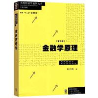 现货正版 金融学原理 第五版 当代经济学系列丛书 当代经济学教学参考书系 大学本科在职研究生金融从业人员金融学入门级教材