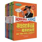 可怕的科学-玩转中学数学(6册)