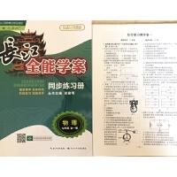 全新初中九年级全一册物理长江全能学案・同步练习册/内附答案