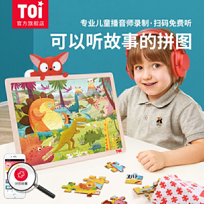 TOI100片可听故事儿童拼图 木质男女孩早教益智玩具 热转印 反复拼 激光切割0毛刺 适用年龄:2-3-4-5-6岁 在线听故事   支架专利 送收纳袋