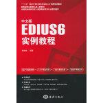 中文版EDIUS 6实例教程