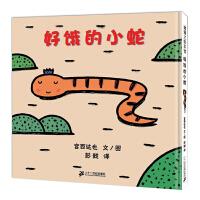 好饿的小蛇(2018版 绘本大师宫西达也低幼绘本代表作)