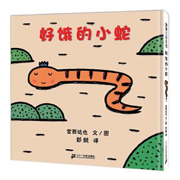 好饿的小蛇(2018版 绘本大师宫西达也低幼绘本代表作) 名家名品图画书书展,精品图画书专辑,红泥巴推荐2007第二季,文学故事类(幼儿园),4-6岁推荐书目组合。