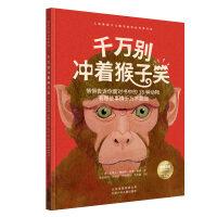 科学艺术认知系列 千万别冲着猴子笑