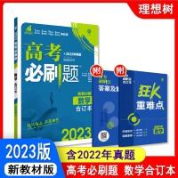 2022版 高考必刷题 数学 合订本 高考总复习辅导书理想树67高考合订本数学高三高考复习试题必刷题合订本高考一轮复习