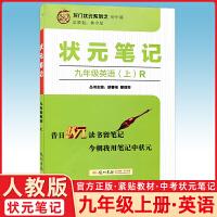 状元笔记 九年级英语上册 人教版RJ 9年级上册英语教辅导书 初中英语初三上册教材同步工具书龙门书局