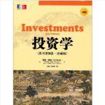 华章教育:投资学(原书第9版・珍藏版)