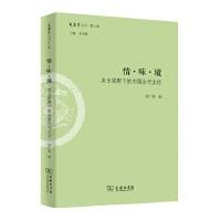 情・味・境:本土视野下的中国古代文论