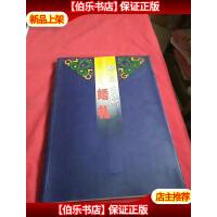 【二手9成新】鄂尔多斯婚礼【铜版纸彩印】 吉格定 编著 内蒙古人民出版社