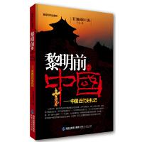 黎明前的中国――中国近代史札记