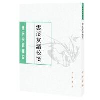 云溪友议校笺(唐宋史料笔记丛刊)